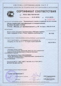 сертификат на толстое стекло