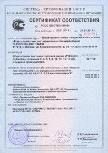 сертификат на стекло оптивайт