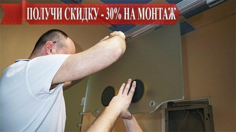 Монтаж любой сложности со скидкой – 30% !
