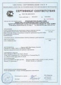 Сертификат на зеркальное стекло