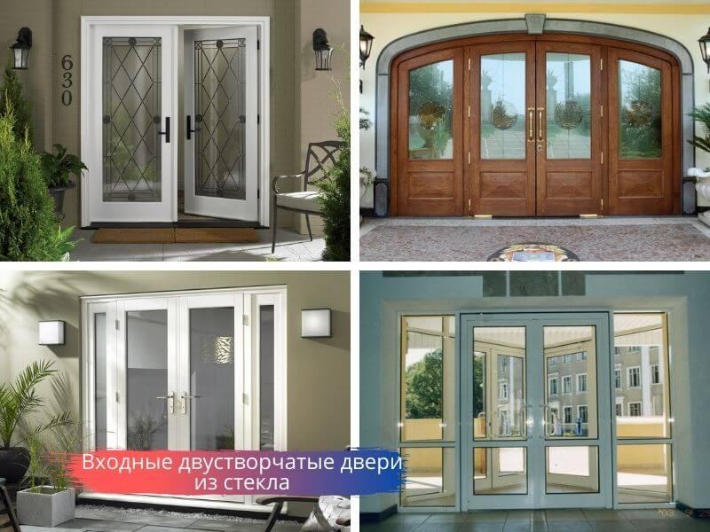 Входные двустворчатые двери из стекла любые размеры под заказ