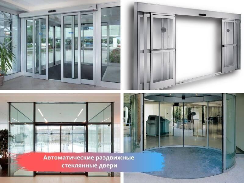 Автоматические раздвижные стеклянные двери на заказ в Москве