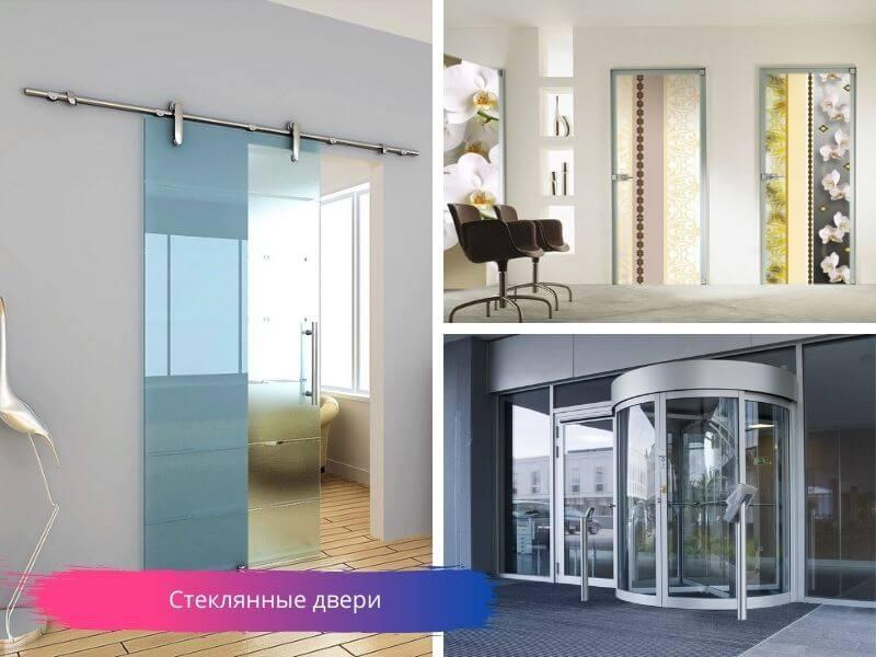 Двери из закаленного, триплекс, оргстекло, тонированного, зеркального, многослойного стекла