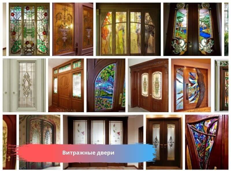 Витражные двери заказать в Москве