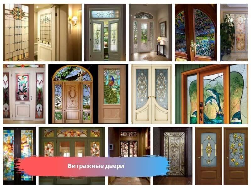 Витражные двери в Москве