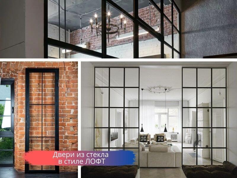 Двери из стекла в стиле ЛОФТ производитель Юнит-Гласс
