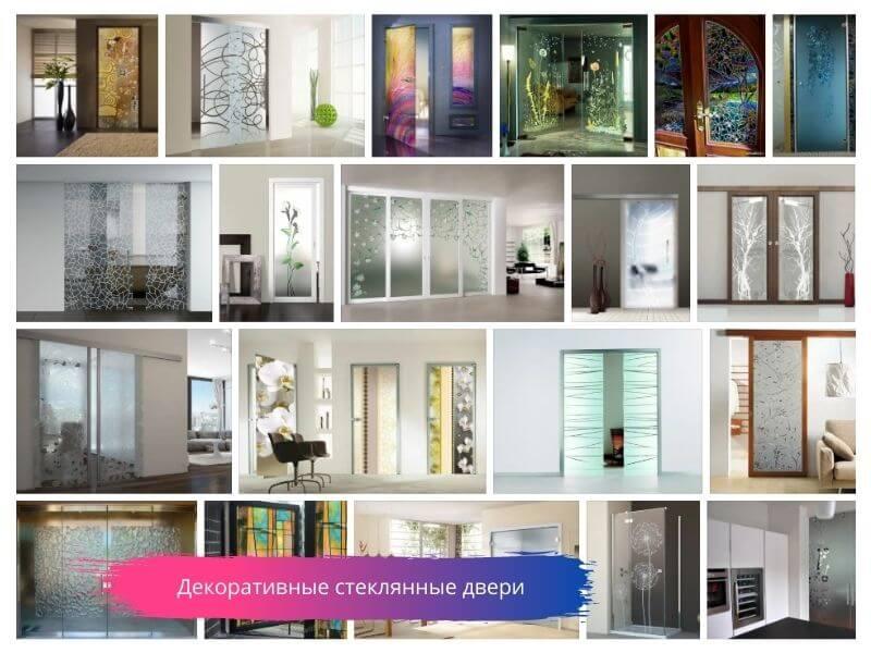 Декоративные стеклянные двери купить в москве