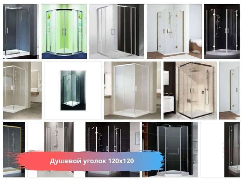 Душевой уголок из стекла 120х120 в Москве на заказ