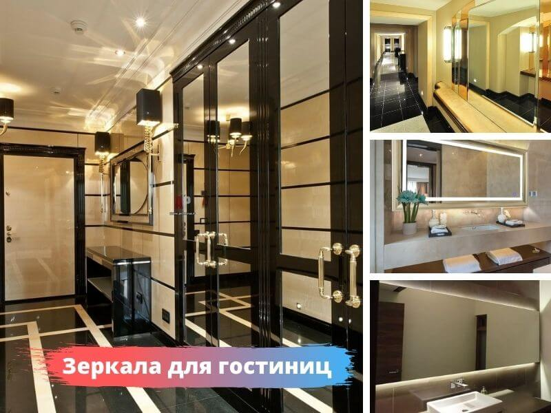 Зеркала для гостиниц и отелей под заказ в Москве