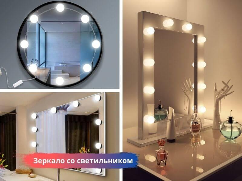 Зеркало со светильником в наличии и под заказ