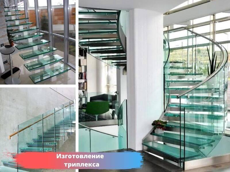Лестницы и ограждения из триплекса