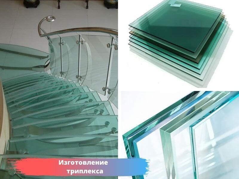 Изготовление триплекса в Москве