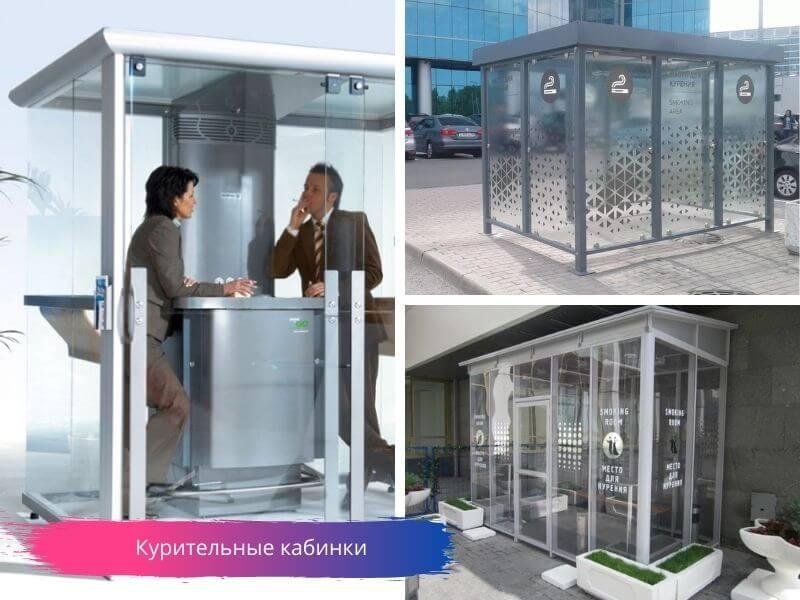 Курительные кабинки на заказ в Москве