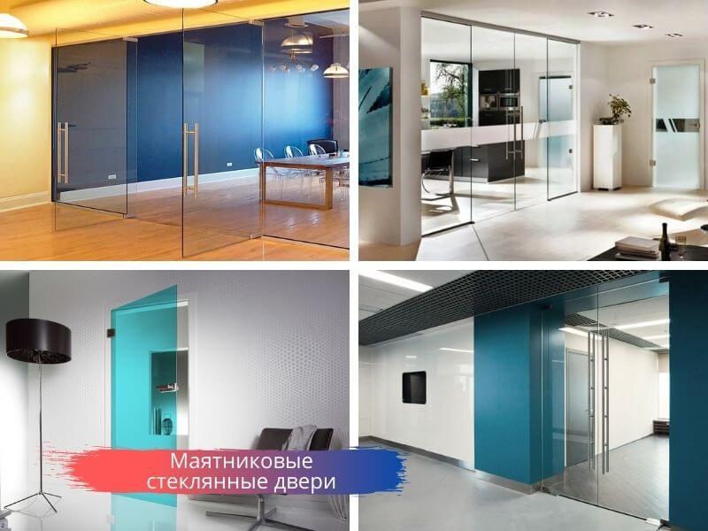 Маятниковые стеклянные двери в Москве на заказ