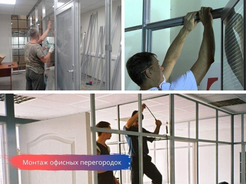 Монтаж офисных перегородок из стекла в москве