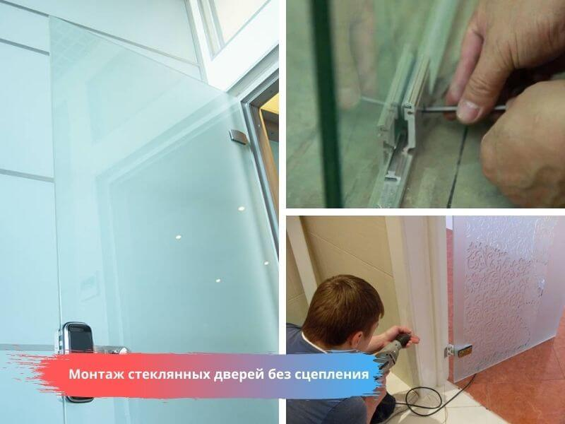 производство и монтаж стеклянных дверей без сцепления в москве
