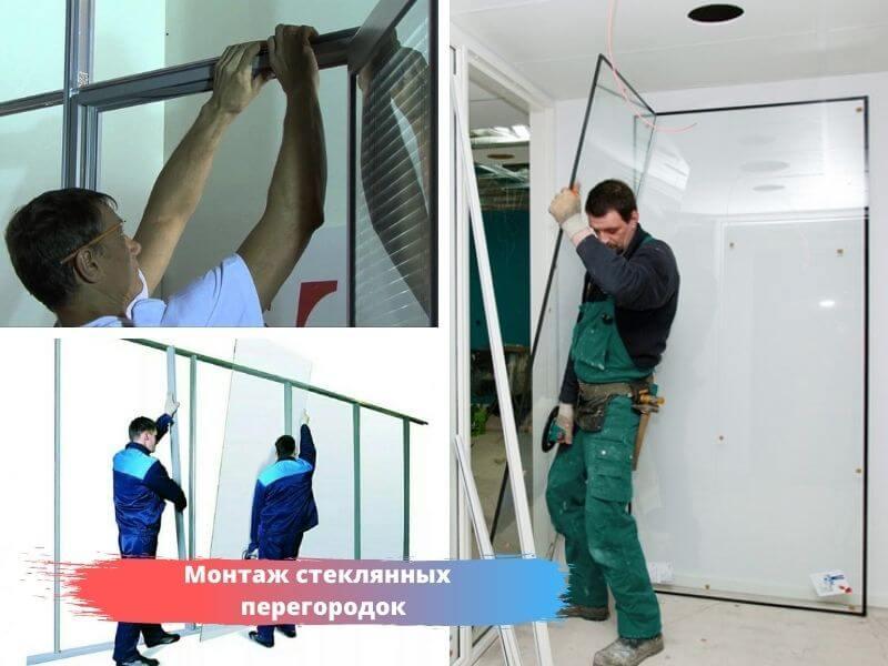 Монтаж стеклянных перегородок в москве