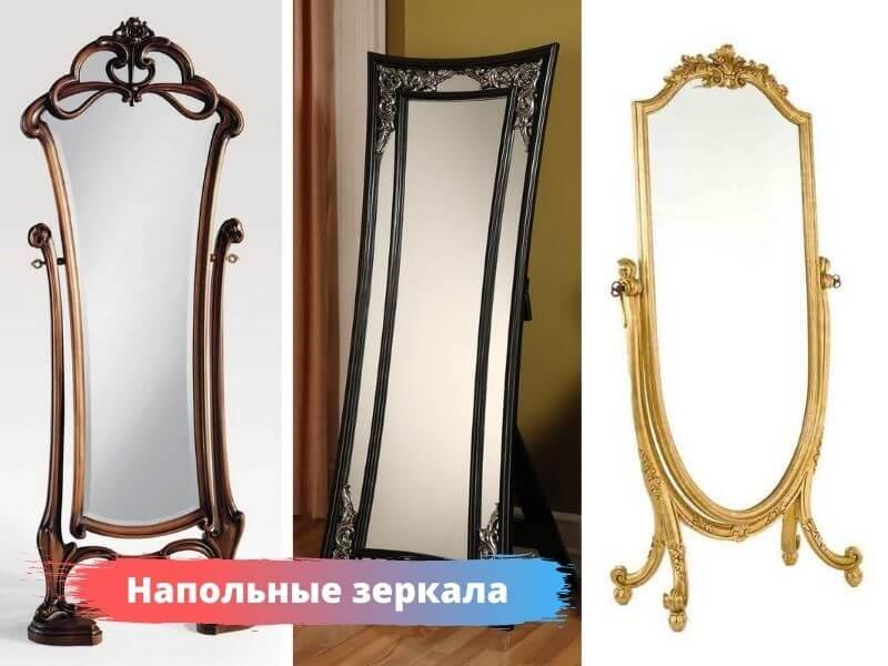 Напольные зеркала в москве