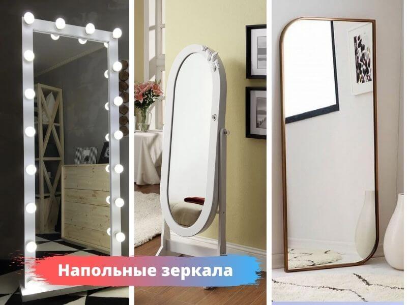 Напольные зеркала в наличии и под заказ с доставкой