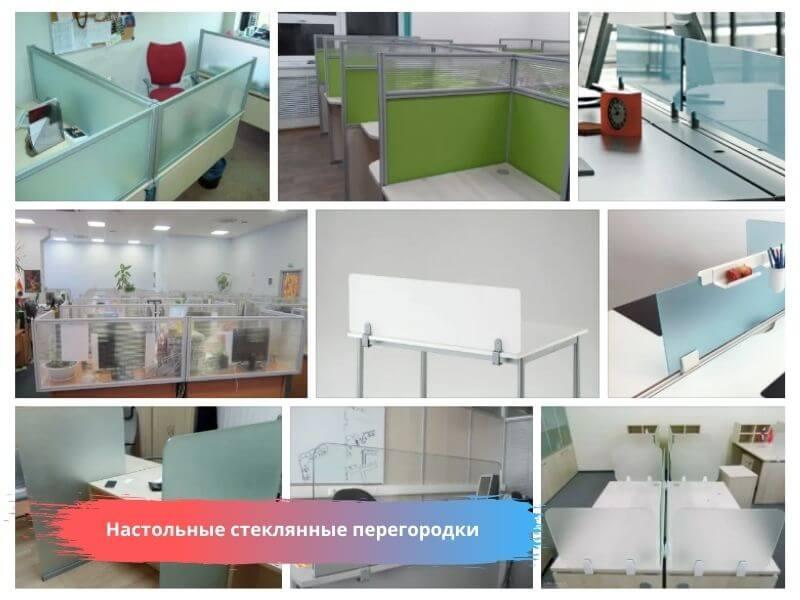 Настольные стеклянные перегородки в Москве на заказ