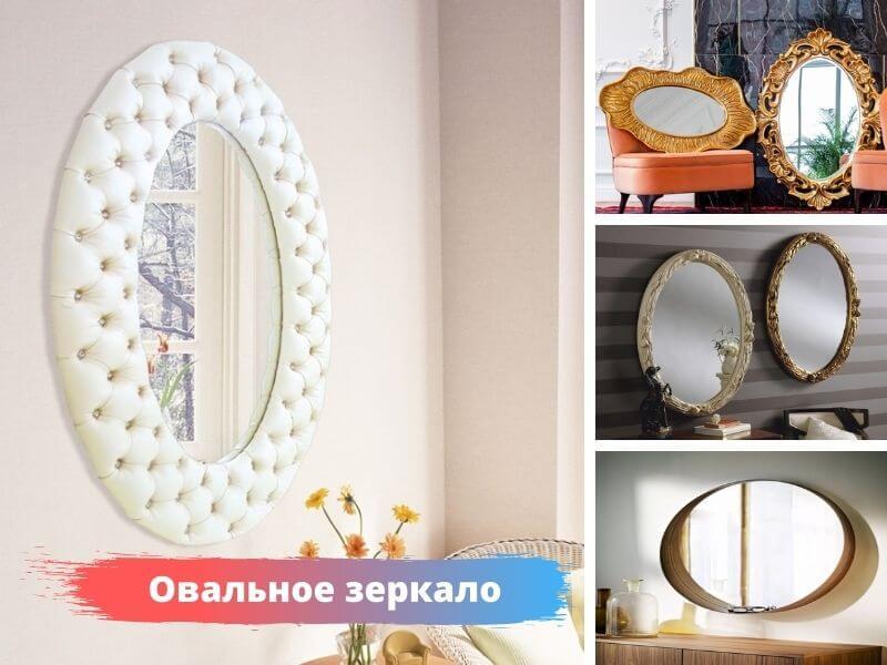 Овальное зеркало в интерьере