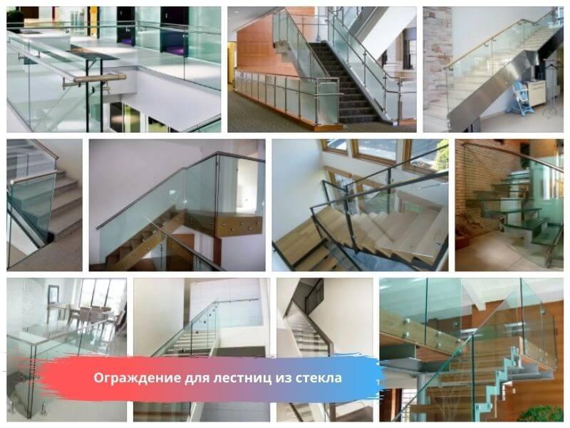 Лестничные ограждения из стекла в Москве на заказ