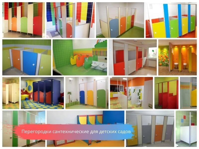 Перегородки сантехнические для детских садов в Москве под заказ