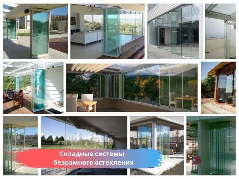 Складные системы безрамного остекления в Москве на заказ