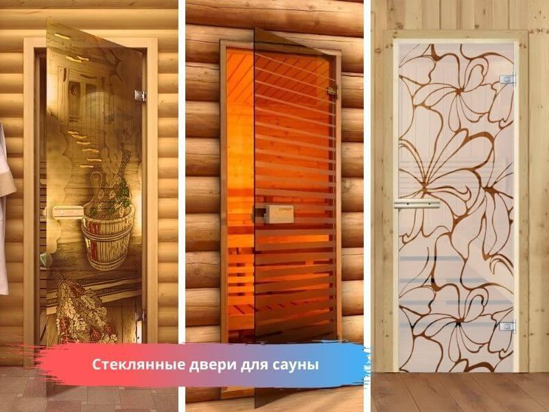 Стеклянные двери для сауны купить