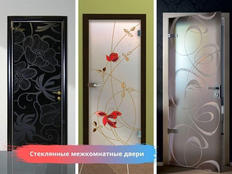 Стеклянные межкомнатные двери производство в Москве купить