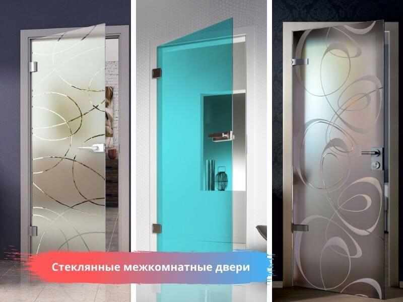 Стеклянные межкомнатные двери купить в Москве