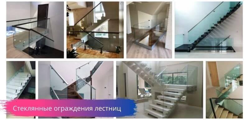Стеклянные ограждения лестниц купить на заказ в Москве