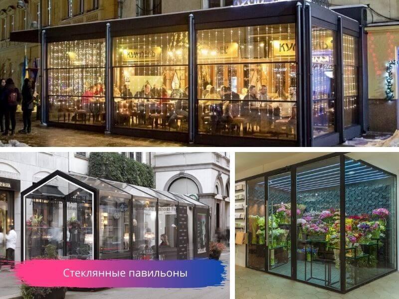 Стеклянные павильоны в москве на заказ