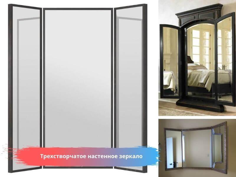 Трехстворчатое настенное зеркало в Москве купить