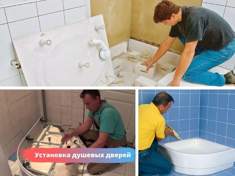 Установка душевого уголка в москве