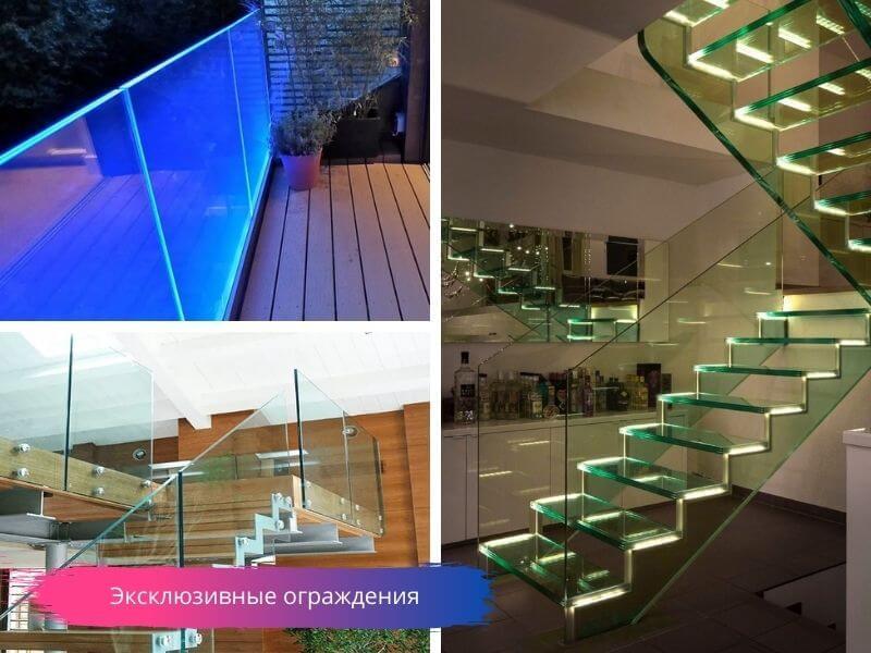 ограждения из стекла для лестниц, террас, балконов купить в москве на заказ